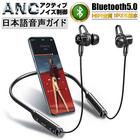 ワイヤレスイヤホン Bluetooth イヤホン スポーツ用 Bluetooth 5.0 高音質 ANC ノイズキャンセリング 12時間連続再生 軽量 両耳通話 ブルートゥース イヤホン 自動ペアリング 防水 マイク付き ハンズフリー通話 iPhone Android PC 対応 送料無料