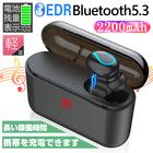 ワイヤレスイヤホン ヘッドセット Bluetooth 5.0 ブルートゥース ノイズキャンセリング 防水 2200mAh充電ケース付き HiFi 片耳型 LED残電量表示 自動再接続 インナー型 iPhone Android 対応 送料無料