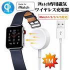 Apple Watch series5/4/3/2/1 ワイヤレス充電器 磁気充電 アップルウォッチ 38/40/42/44mm iWatch 無線充電器 磁石 軽量 送料無料