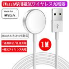 Apple Watch series1/2/3/4 アップルウォッチ ワイヤレス充電器 38/40/42/44mm iWatch コンパクト 便利USB充電 マグネット 充電ケーブル 送料無料