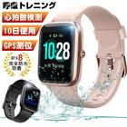 スマートウォッチ 1.3インチ GPS測位 活動量計 心拍計 歩数計 IP68防水 カラースクリーン 長い待機時間 着信電話通知メッセージ表示 健康サポート機器 IP68防水 防塵 座りがち注意 大字幕 iPhone/Android対応 LINE アラーム 腕時計 日本語対応