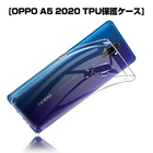 OPPO A5 2020 ケース OPPO A5 2020 スマホカバー 衝撃に強い 軽量 ソフト クリア 高透明度 OPPO A5 2020 スマホ保護ケース 装着簡単 黄変防止 変形しにくい 360度 全面保護 擦り傷防止 極薄 TPU素材 シンプル 送料無料