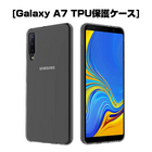 Galaxy A7 ケース Galaxy A7 スマホカバー 衝撃に強い 軽量 ソフト クリア 高透明度 Galaxy A7 スマホ保護ケース 装着簡単 黄変防止 変形しにくい 360度 全面保護 擦り傷防止 極薄 TPU素材 シンプル 送料無料