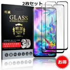 LG G8X ThinQ 強化ガラスフィル LG G8X ThinQ 液晶保護シール LG G8X ThinQ 液晶保護シート スマホ画面保護シール LG G8X ThinQ 画面保護シート 極薄フィルム 耐衝撃 指紋防止 二枚セット 送料無料