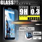 送料無料Google nexus6 ネクサス6 用 強化ガラスフィルム 保護フィルム Google nexus6ガラス フィルム ネクサス6 液晶保護フィルム 強化ガラス nexus6 シート 明誠正規品 ネクサス6用 強化ガラスフィルム 保護フィルムnexus6 保護シート nexus6 保護ガラスフィルム 透明