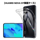 Huawei Nova 5T ケース Huawei Nova 5T スマホカバー 衝撃に強い 軽量 ソフト クリア 高透明度 Huawei Nova 5T スマホ保護ケース 装着簡単 黄変防止 変形しにくい 360度 全面保護 擦り傷防止 極薄 TPU素材 シンプル 送料無料