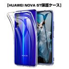 Huawei Nova 5T ケース スマホ保護ケース 黄変防止 軽量 Huawei Nova 5T カバー 防水防滴 衝撃吸収 Qi充電対応 TPU素材 透明維持 Huawei Nova 5T スマホケース 汚れ防止 耐衝撃 極薄 シンプル 擦り傷防止 汚れ防止 送料無料