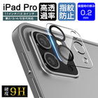 iPad pro 11インチ 第二世代 カメラ保護フィルム iPad pro 12.9インチ 第四世代 レンズ保護ガラスフィルム 自動吸着 ラウンドエッジ加工 全面保護 傷防止 高透過率 超耐久 カメラ保護 レンズ保護 ギャラクシー 耐衝撃 スクラッチ防止 送料無料