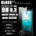 AQUOS PHONE Xx mini 303SH 強化ガラス保護フィルム 保護フィルム アクオスフォン ダブルエックス ミニ 303SH 液晶保護フィルム Xx mini 303SH 強化ガラス 保護シート AQUOS PHONE Xx miniガラスフィルム 303SHガラスフィルム AQUOS PHONE Xx miniガラス 303SHガラス