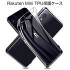 Rakuten Mini ケース Rakuten Mini スマホカバー 衝撃に強い 軽量 ソフト クリア 高透明度 Rakuten Mini スマホ保護ケース 装着簡単 黄変防止 変形しにくい 360度 全面保護 擦り傷防止 極薄 TPU素材 シンプル 送料無料