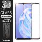 OPPO Reno3 A 強化ガラスフィルム OPPO Reno3 A ソフトフレーム保護シート OPPO Reno3 A 画面保護シール スマホ画面保護シール OPPO Reno3 A スマホ保護シート 保護フィルム 指紋防止 0.3mm 送料無料