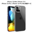 iPhone 12/iPhone 12 Max/iPhone 12 Pro/iPhone 12 Pro Max スマホカバー 衝撃に強い 軽量 ソフト クリア 高透明度 iPhone スマホ保護ケース 装着簡単 黄変防止 変形しにくい 360度 全面保護 擦り傷防止 極薄 TPU素材 シンプル 送料無料
