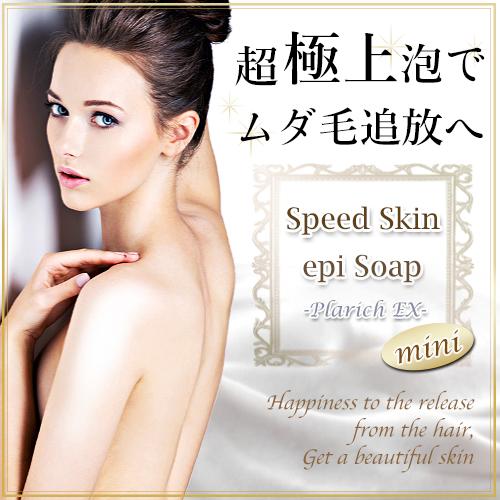 今話題の『炭』の力配合!!濃密泡ツルすべ石鹸【Speed Skin Epi Soap】ROYAL BLACK-プラリッチEX-[mini]【gentei】