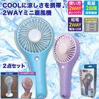 【お得な2点SET/1点990円】COOLにどこでも涼しく♪2WAYハンディファン扇風機 デスク置きOK 首掛けストラップ 2段階風力[USB&電池対応]ライトパープル&ブルー/マスクによる熱中症対策にも!