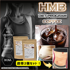 <超得2点セット!1点あたりが超得♪>ダイエット筋肉をつくるプロテインコーヒー!『HMBダイエットプログラムコーヒー』今流行のメリハリBODY女子を目指す!日常生活をまさにトレーニング化!?【free10】
