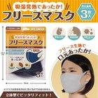 吸湿発熱あったかフリースマスク 3枚入 グレー 吸湿発熱でポカポカ暖かいマスク
