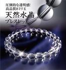 高品質◆天然水晶8mm1連ブレスレット/圧倒的な透明感!/高品質8mm玉/世界三大産地・ブラジル産