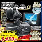 <4Hタイムセール>ハッとする瞬間を捉える!!レンズ画角120°カメラ型ドライブレコーダー/もしものトラブルの為に備える!/高画質HD1280X720/録画・録音対応