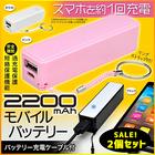 ☆SALE☆2200mAhモバイルバッテリー【2個セット】<ブラック>手のひらサイズでスリム&コンパクト/スマホ約1回充電×2