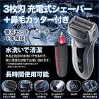 【特価】3枚刃充電式シェーバー+鼻毛カッター付き<替刃・ポーチ付き>フェイスラインにそってどんな長さでもスムーズな剃り味!