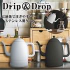 お洒落で注ぎやすいステンレス製電気ケトル!Drip&Drop ドリップ&ドロップ<マットホワイト>