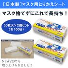 マスク品切れ続出につきNEWS23でも紹介されました!『安心安全の日本製 マスク用不織布とりかえシート』50枚入り×2個セット(計100枚分)マスク捨てずにこれで長持ち!1枚あたり約24.8円