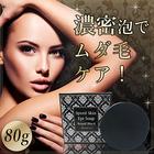 漆黒の濃密泡ツルすべ石鹸【Speed Skin Epi Soap】ROYAL BLACK-プラリッチEX-【80g】【reco】