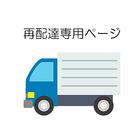 [再配達要請]お客様専用決済ページ(定形外郵便)