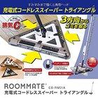 ROOMMATE充電式コードレススイーパートライアングル EB-RM01A/すみずみまで届く三角型ヘッドがミソ!! /フローリング・カーペットを自在にお掃除♪3方向からゴミを取る!