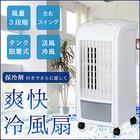 『爽快冷風扇』大容量3.5Lタンク/冷風・送風 切替OK/水の力で優しい涼風♪保冷剤付きで更にヒンヤリ!