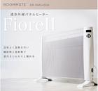 【超薄型!省エネ!】遠赤外線パネルヒーター Fiore2/遠赤外線でずっとポカポカ♪乾燥から肌やノドを守る
