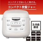 【3.5合炊き】コンパクト炊飯ジャー/ケーキやヨーグルトも作れる炊飯器♪