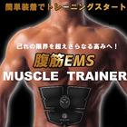 <超特価>マッスル・トレーナー腹筋EMS トレーニングパッド(強さ10段階,貼るだけ,男女兼用,筋トレ)
