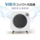[小型軽量]W保冷コンパクト冷風機 ヒンヤリッチ 高機能冷風扇 省エネ 保冷剤2個 風量調節 USB対応