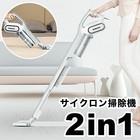 【ハイパワーモーター搭載】2in1 ハンディ スティックサイクロン式掃除機
