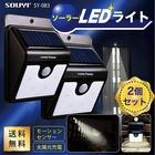 工事不要で簡単設置!LEDソーラーセンサーライト【2個セット】安全用、防犯用、屋外照明 人感センサー 光センサー付き太陽光発電 防塵 防滴