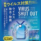 あと4点のみ!【2個セット】ウイルスシャットアウト 空間除菌カード 日本製 首掛けタイプ ネックストラップ付属 二酸化塩素配合 ウイルス除去