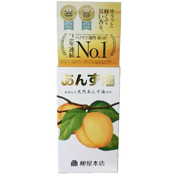 【納期約1~2週間】柳屋 あんず油 60mL(ヘアオイル)