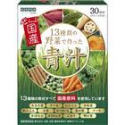 【納期約7~10日】13種類の国産野菜で作った青汁 30包