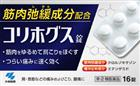 【納期約1~2週間】【第(2)類医薬品】コリホグス 16錠