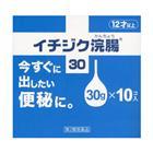 【納期約1~2週間】【第2類医薬品】イチジク浣腸30 30g×10個