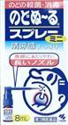 【納期約7~10日】【第3類医薬品】ノドヌールスフ゜レーミニ 8ML
