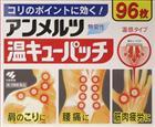 【納期約1~2週間】【第3類医薬品】アンメルツ温キューハ゜ッチ 96枚