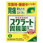 【納期約1~2週間】【第2類医薬品】スクラート胃腸薬S(散剤) 12包
