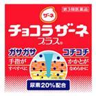 【納期約1~2週間】【第3類医薬品】チョコラザーネプラス60g