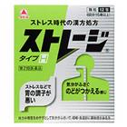 【納期約1~2週間】【第2類医薬品】ストレージタイプH 12包