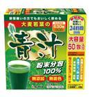 【納期約1~2週間】大麦若葉の青汁100% 50包