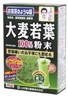 【納期約1~2週間】山本 大麦若葉粉末100%