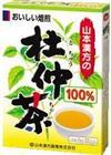 【納期約1~2週間】山本 杜仲茶100% 20袋