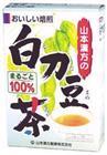 【納期約1~2週間】山本 白刀豆茶